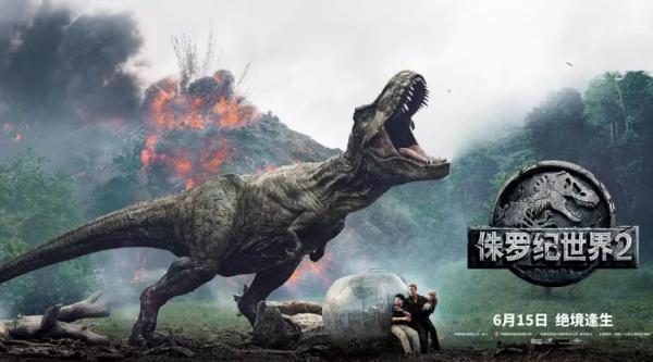 《侏罗纪世界2》内地首日票房2.17亿:豆瓣评分7.2分