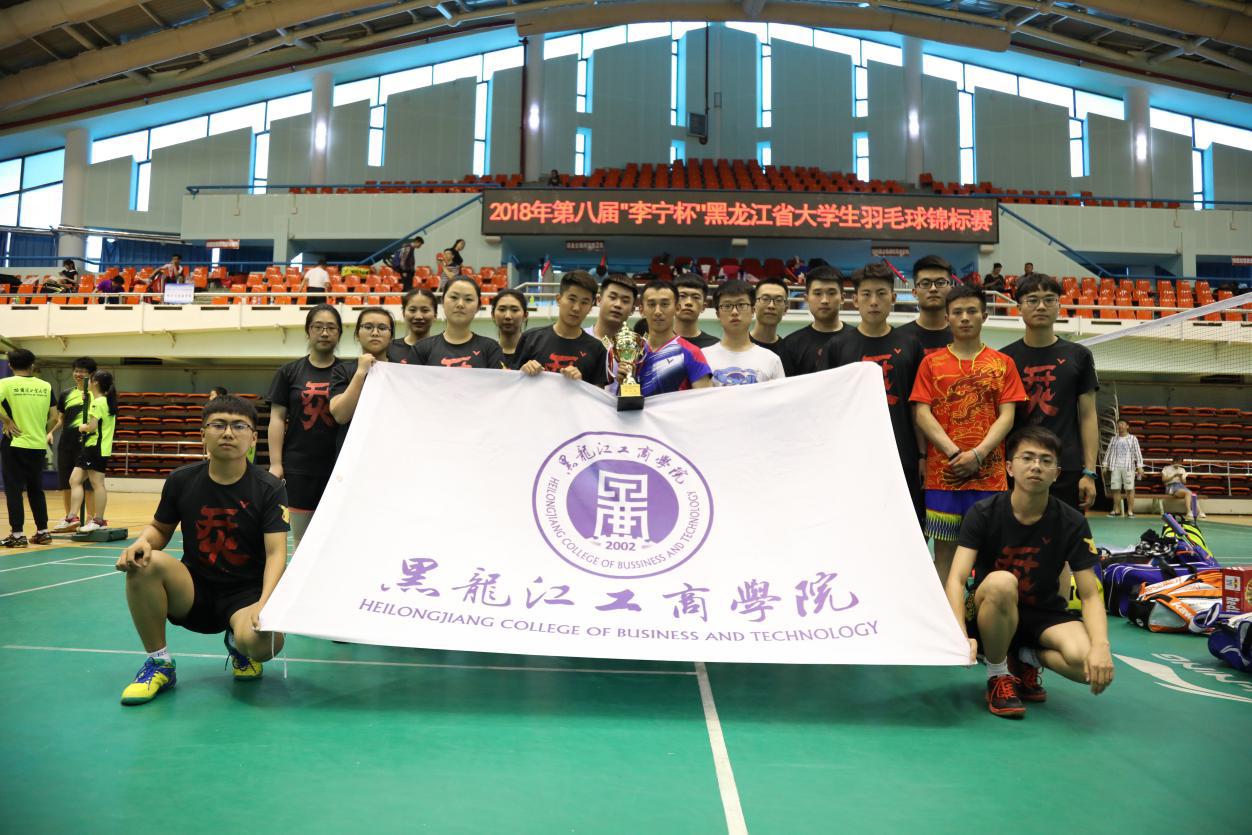 黑龙江工商学院在黑龙江省大学生羽毛球锦标赛中取得优异成绩