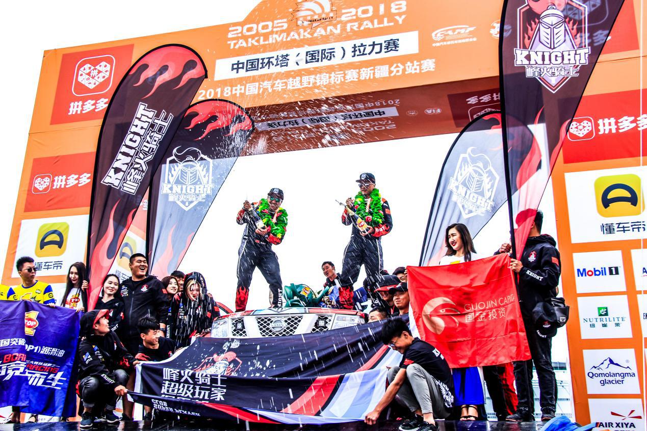 环塔赛国际拉力赛落幕  跨界赛车手樊凡成绩斐然