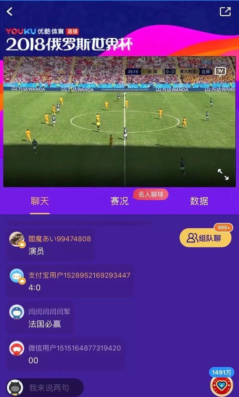 揭幕战拉动新用户日环比暴增160%,优酷是如何用技术重新定义世界杯体验的-互联网增长官