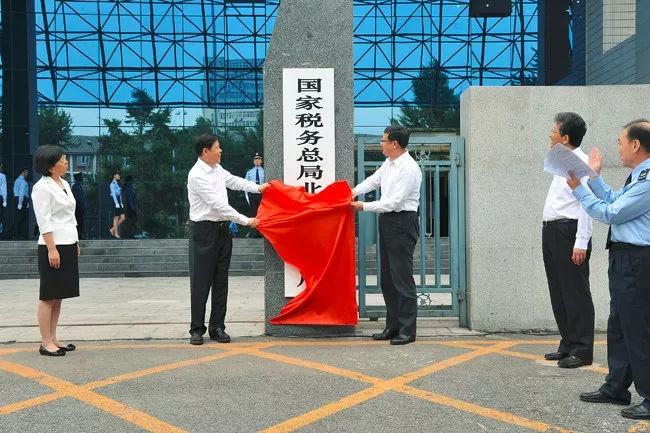 历史会记住这一天,全国国、地税合并正式启动了!