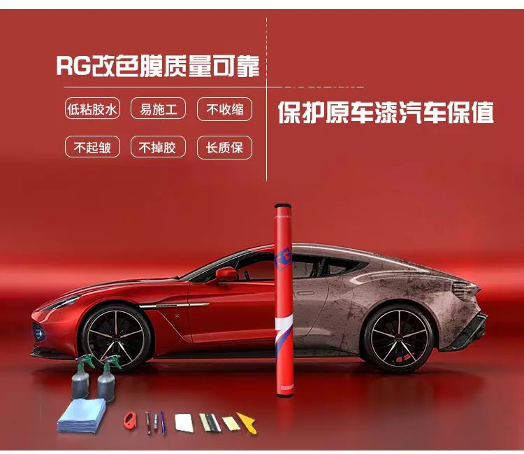 汽车改色,改色贴膜,车身改色,汽车改色加盟
