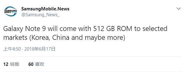 三星Note 9曝将有512GB皇帝版:仅限中韩等市场的照片 - 3