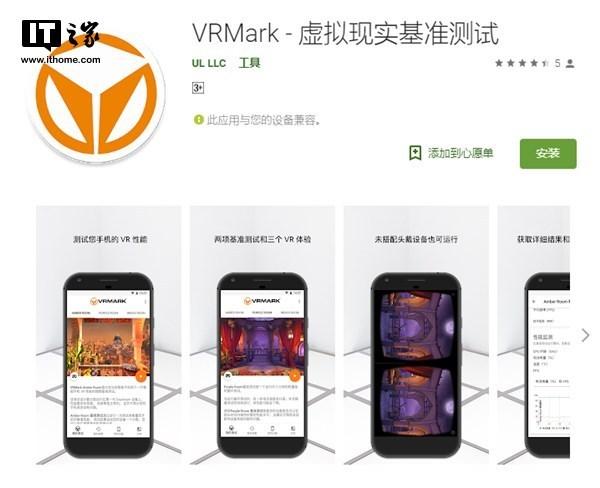 VRMark推出安卓版:可测试手机VR性能