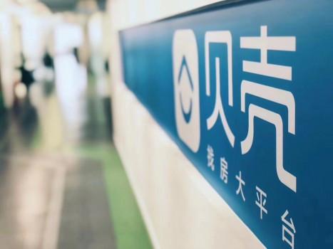 贝壳找房为经纪人构筑ACN高效合作网络,有效管理房、客、人