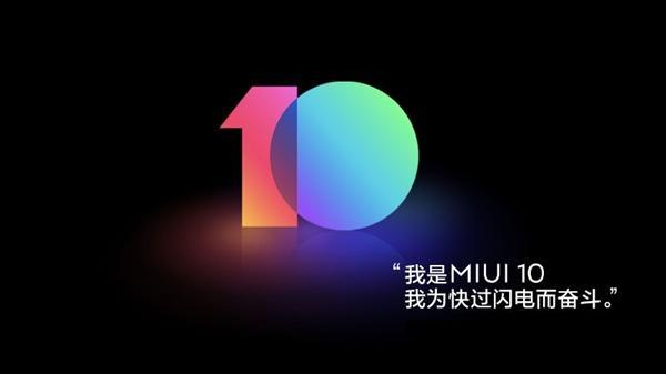 MIUI 10首批开发版升级推送 小米MIX 2S/小米6在列