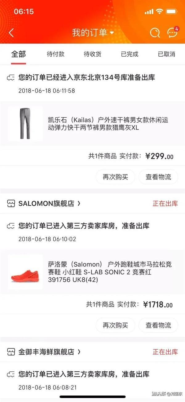 刘强东晒618采购订单:最贵的一笔1718元的照片 - 4