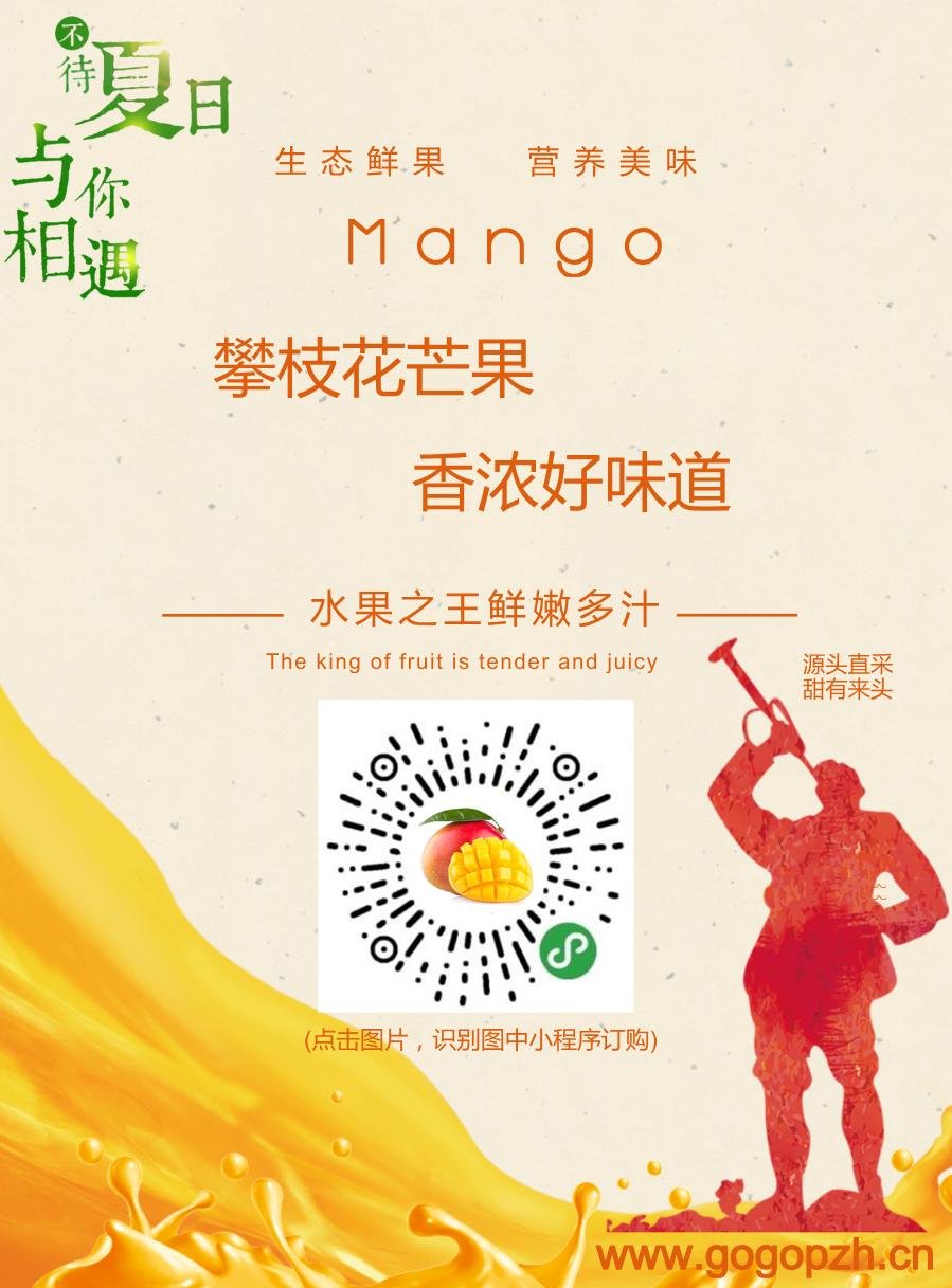 攀枝花芒果网:怎么挑选好吃的芒果