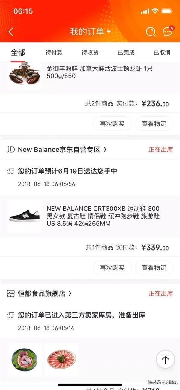 刘强东晒618采购订单:最贵的一笔1718元的照片 - 3