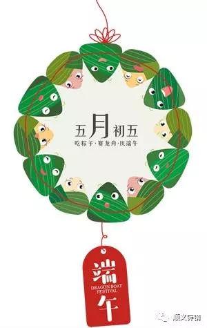 端午节:富源达祝端午节安康!