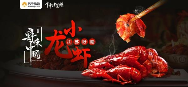 当世界杯遇上龙虾 PP视频《寻味中国》独家探访龙虾之都