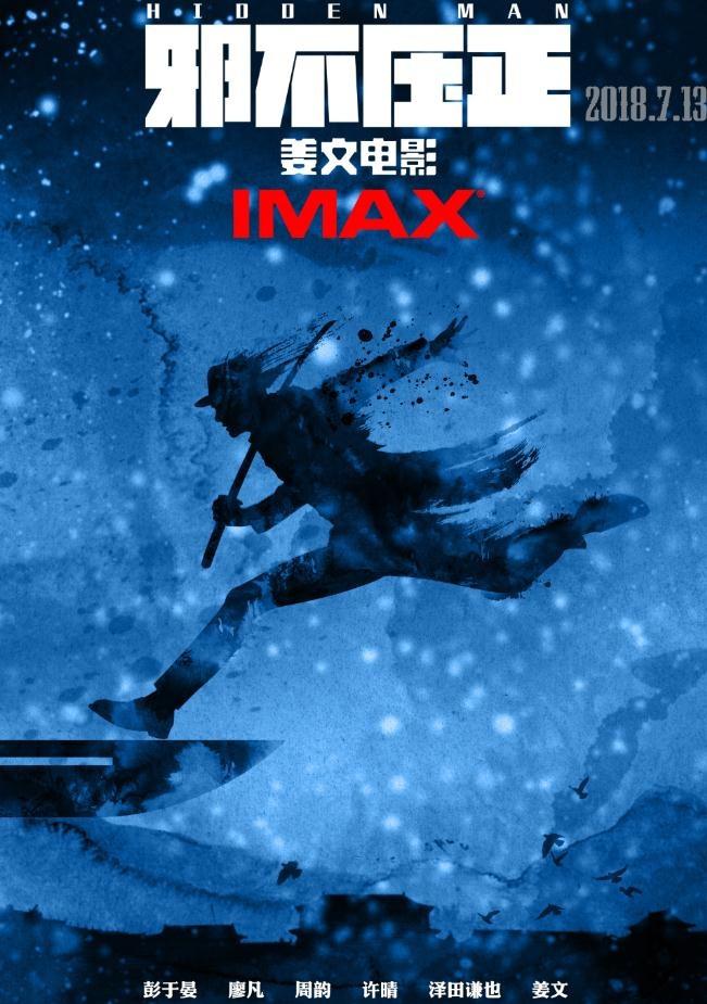 姜文《邪不压正》曝IMAX版海报 刀背之上侠者现身的照片 - 2
