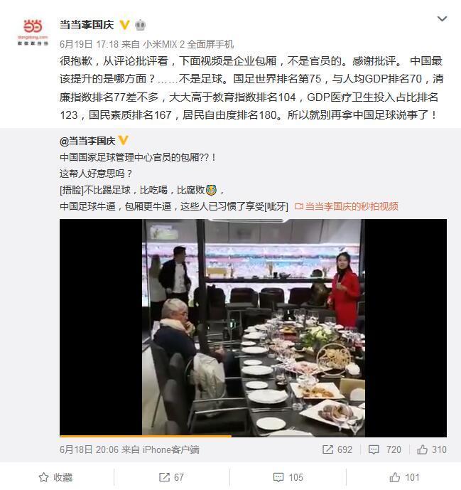 亚博:深度:中国足球不是痰盂 警惕反智主义与智商税