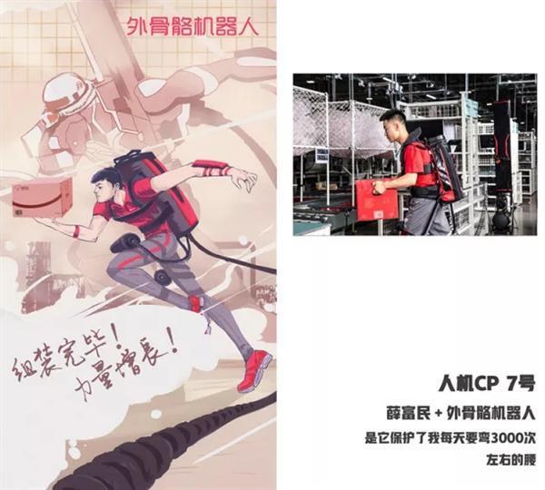 京东为员工配备第2代外骨骼机器人:轻松提一整箱矿泉水的照片