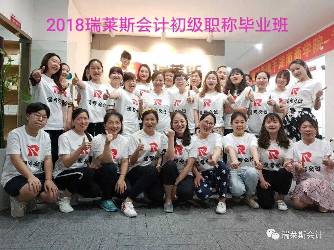 长沙初级会计培训:学员为爱感恩集结,为高通过率贺喜!