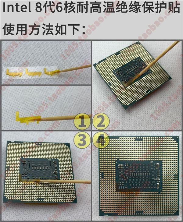 实力DIY!8代酷睿i5/i7绝缘贴问世:方便兼容100系主板的照片 - 1