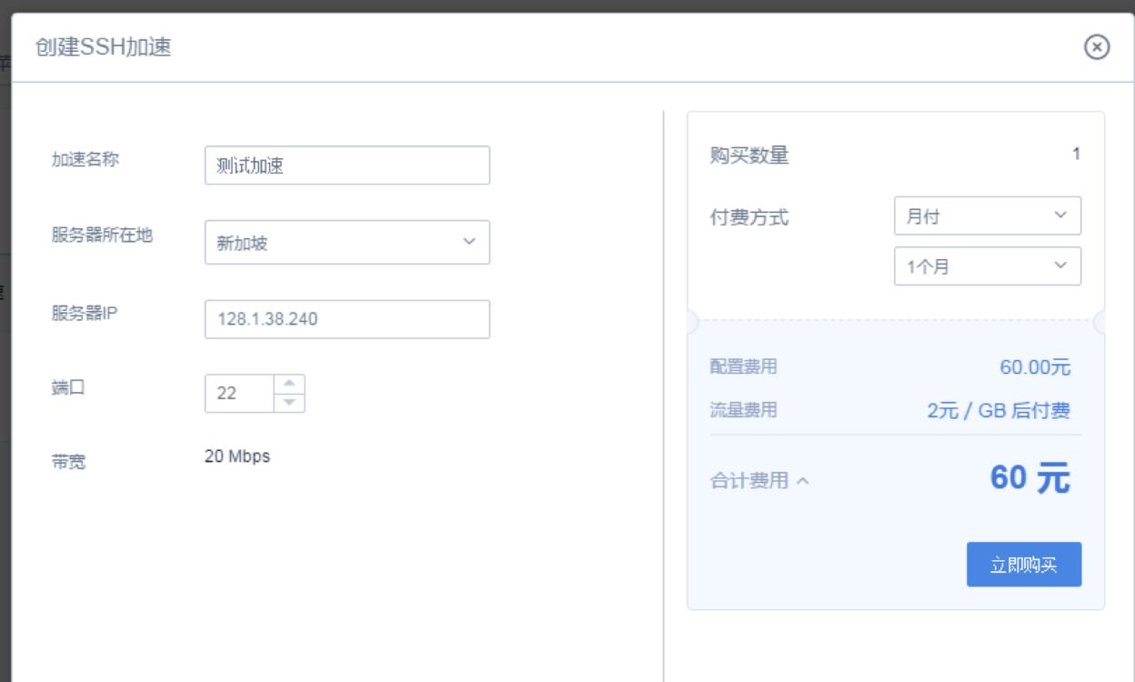 UCloud控制台创建SSH加速