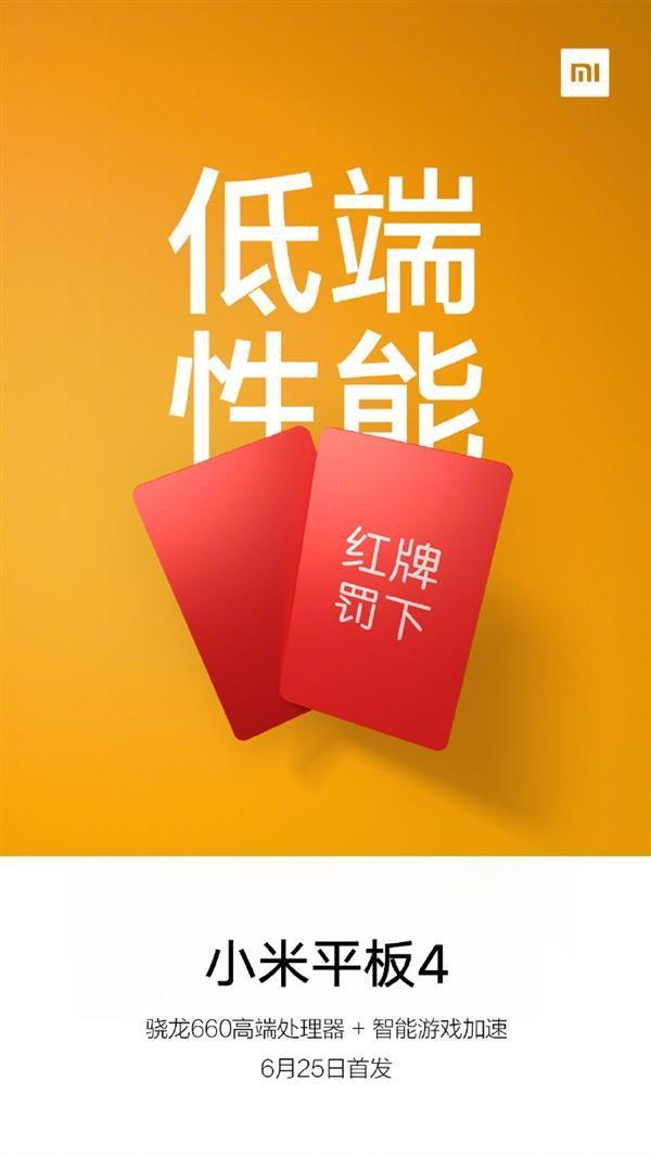 6月25日发布 小米平板4核心配置公布:8英寸/骁龙660的照片 - 2