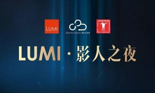 """上海电影节""""LUMI影人之夜""""大咖来袭,影视+科技风头正劲?"""