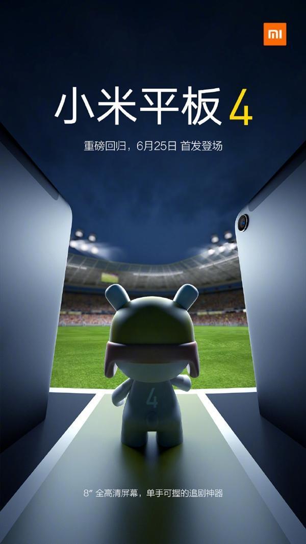 6月25日发布 小米平板4核心配置公布:8英寸/骁龙660的照片 - 3
