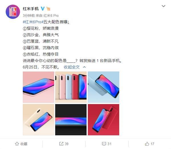红米6Pro外观完全曝光:刘海屏/五大配色的照片 - 7