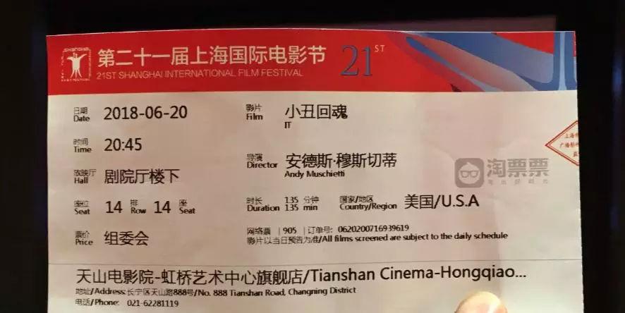 在午夜千人电影院看网红恐怖片是种什么体验?