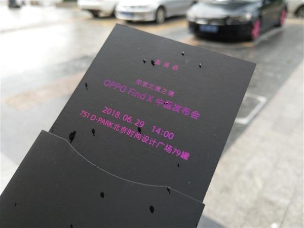 6月29日北京见 OPPO Find X国行版即将发布的照片 - 2