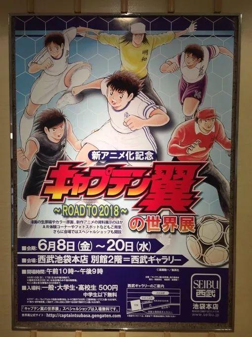 这部足球动画 让日本队踢进了世界杯的照片 - 13