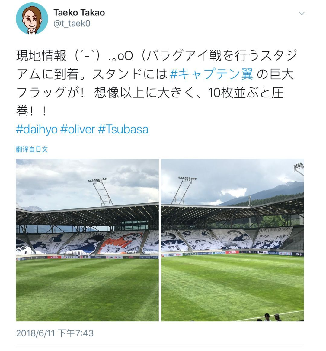这部足球动画 让日本队踢进了世界杯的照片 - 21
