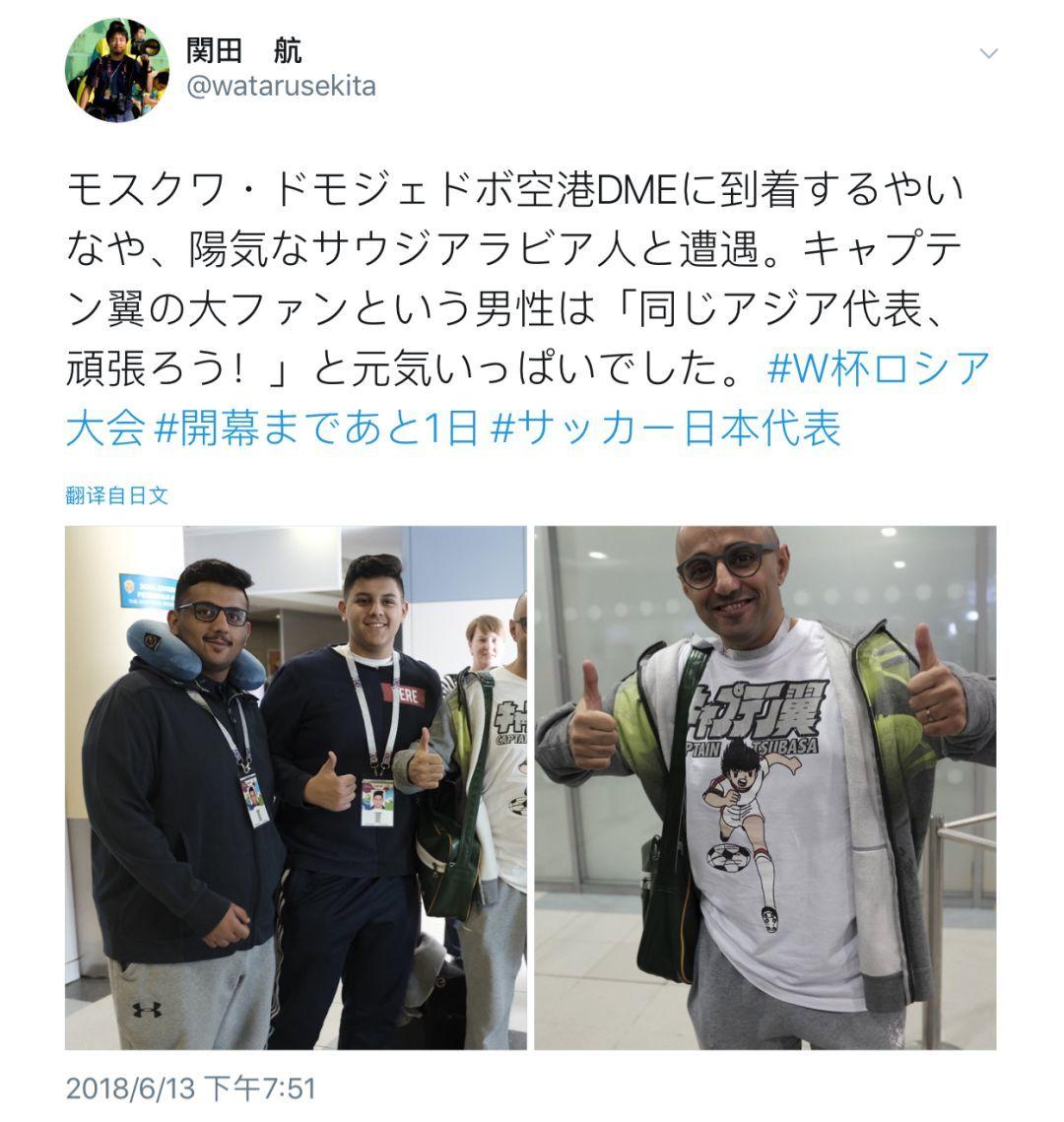 这部足球动画 让日本队踢进了世界杯的照片 - 23