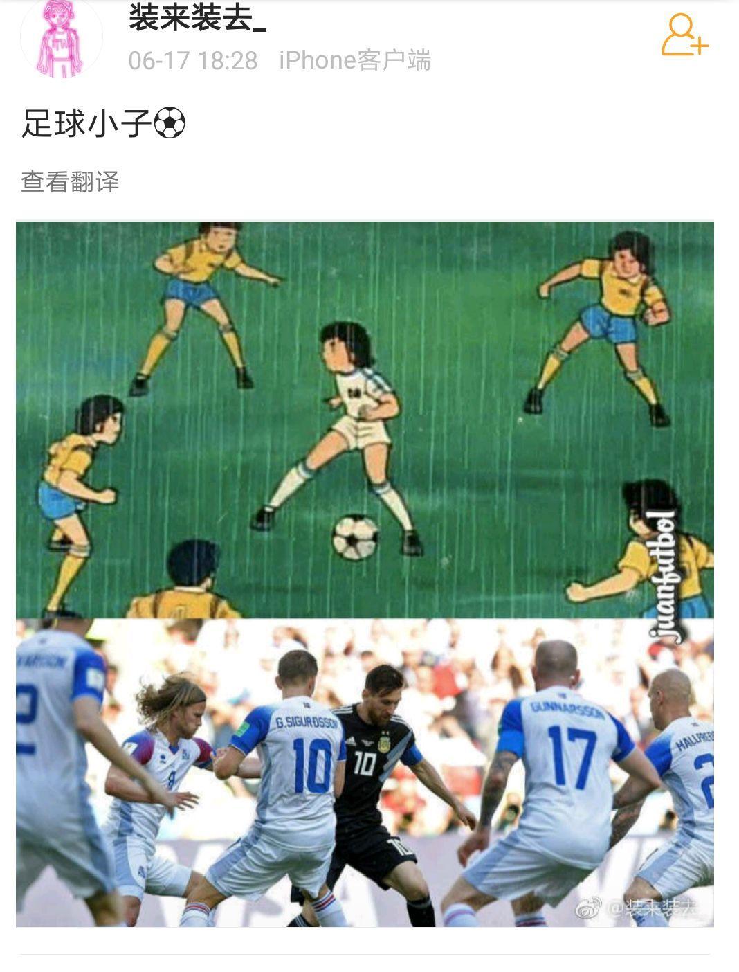这部足球动画 让日本队踢进了世界杯的照片 - 3