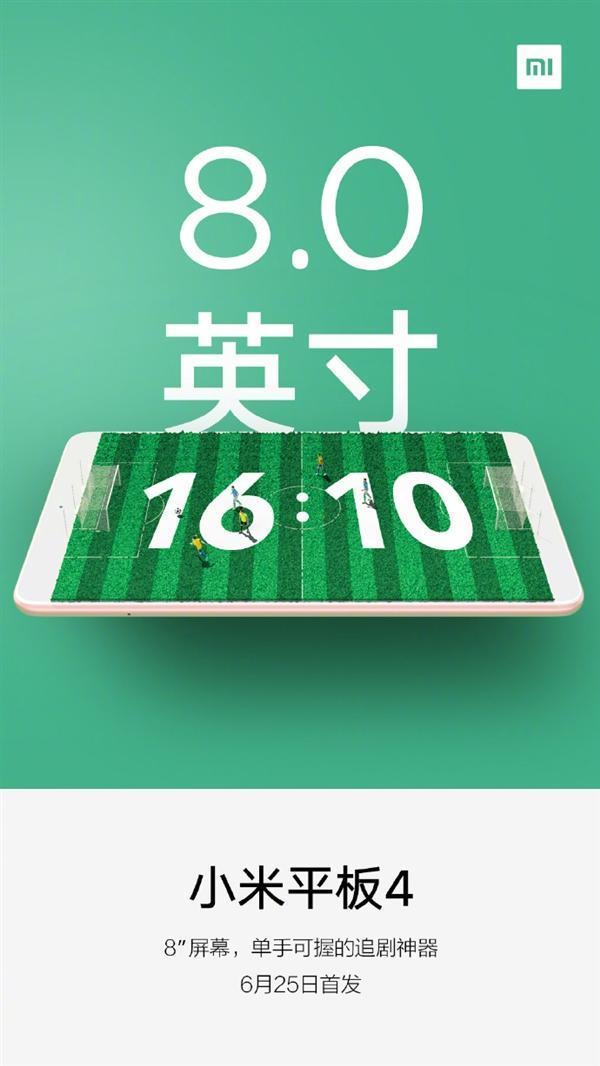 6月25日首发 小米平板4官方确认:骁龙660/8英寸单手可握的照片 - 2