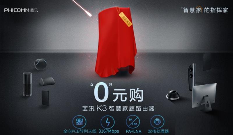 斐讯发布公告:对消费者K码兑换的承诺不变的照片 - 1