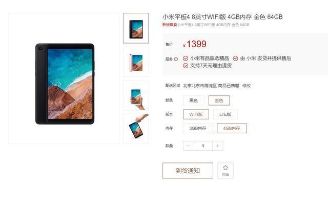 小米平板4售价曝光:4GB+64GB 1399元的照片 - 2
