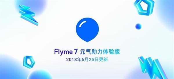 Flyme 7元气助力体验版发布:多项新鲜功能升级的照片 - 1
