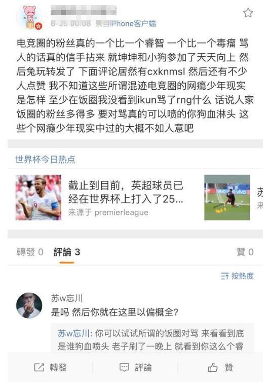 EDG冬粉微博惡意挑撥RNG和蔡徐坤冬粉關系只因廠長不能上節目?