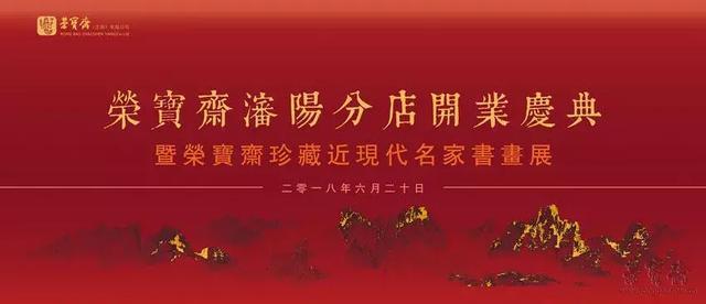 荣宝斋沈阳分店开业,花鸟画名家张晖先生受邀出席