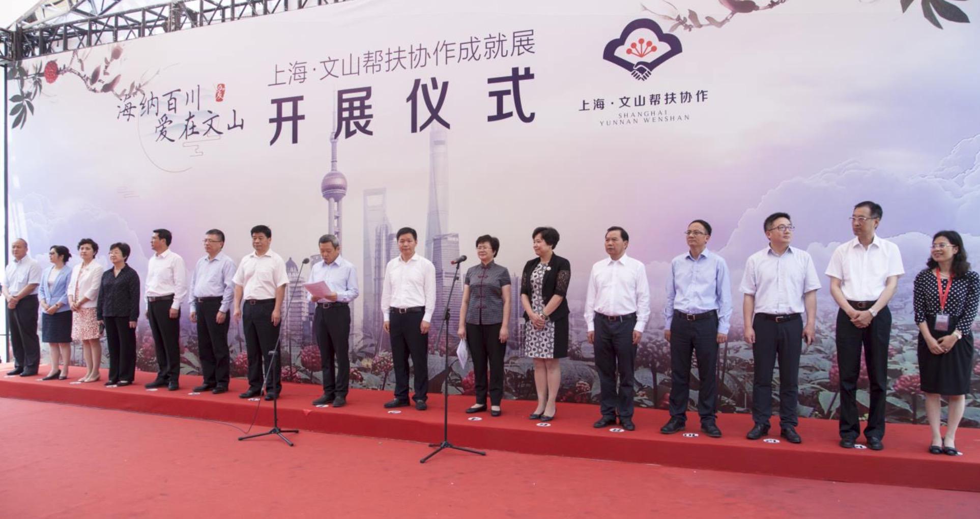 上海文山22年帮扶协作成就展在沪开幕