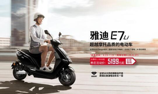 雅迪缤钻版E7Li京东首发预售,超越摩托品质的电动车众筹价5599元!