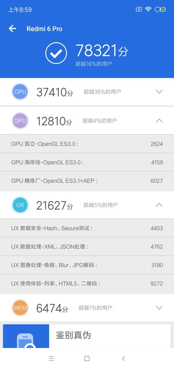 999元 红米6 Pro评测:性价比最高的刘海千元机的照片 - 8