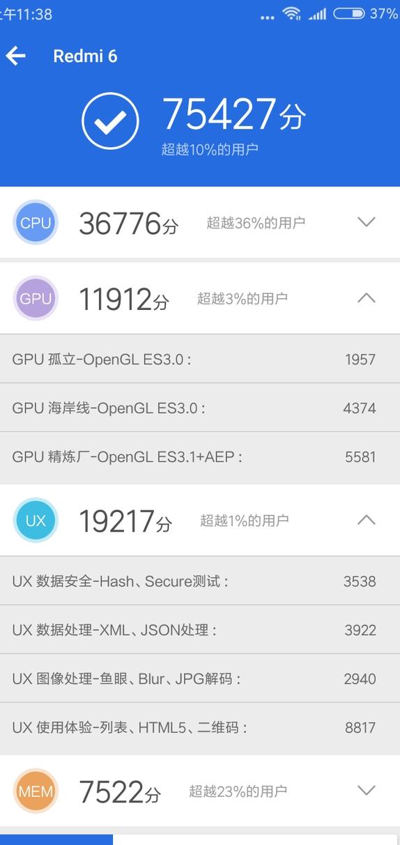 999元 红米6 Pro评测:性价比最高的刘海千元机的照片 - 9