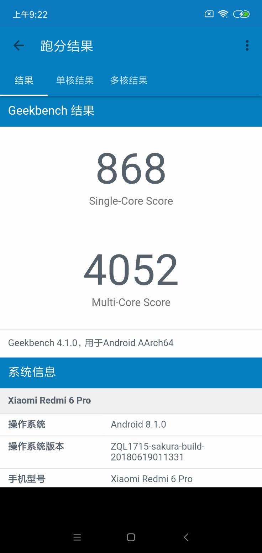 999元 红米6 Pro评测:性价比最高的刘海千元机的照片 - 10