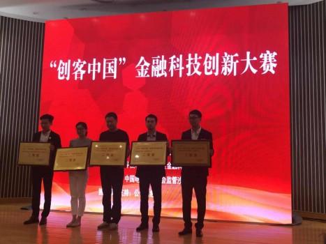 """千策金服荣获""""创客中国""""金融科技创新大赛二等奖"""