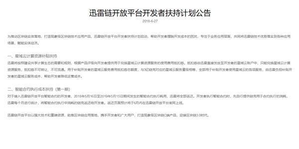 迅雷玩客云连发3条公告:永久冻结近3亿链克的照片 - 4