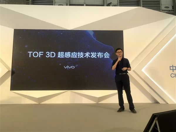 vivo发布TOF 3D超感应技术:更快更准、能微信支付的照片 - 1