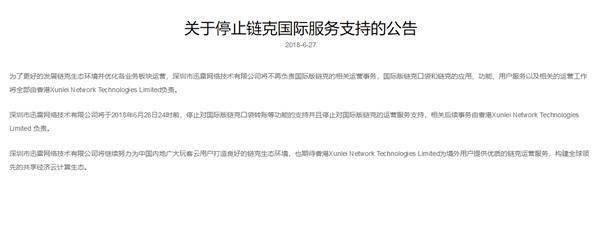 迅雷玩客云连发3条公告:永久冻结近3亿链克的照片 - 3