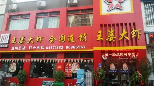 """郑州发布餐饮红黑榜:16家饭店上""""黑榜""""王婆大虾在列"""