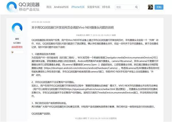 vivo NEX打开QQ浏览器摄像头竟升起 QQ官方回应了的照片 - 2