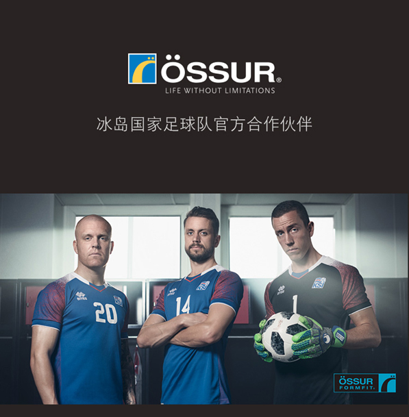 奥索助力世界杯 冰岛足球队虽败犹荣