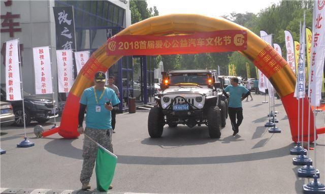 首届爱心公益汽车文化节北京到尚义车友集结活动圆满成功